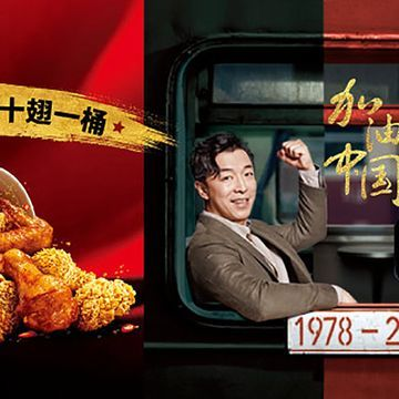 In KFC's China Ads, Nuggets Are Served With Patriotism